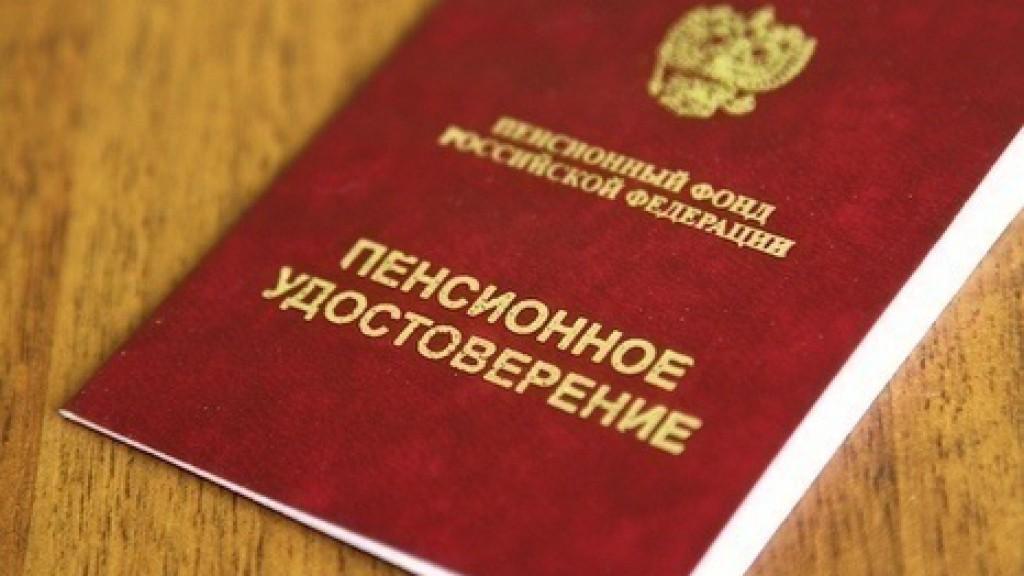 Пенсионное удостоверение для получения социальной карты москвича