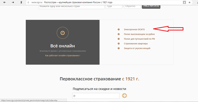 Переход на оформление е-ОСАГО обычно находится на главной странице официального сайта страховщика