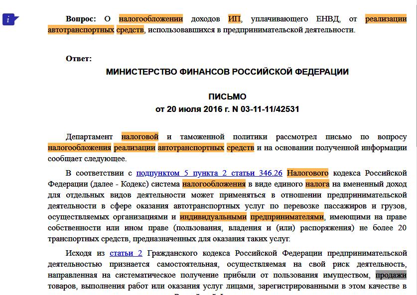 Письмо Министерства Финансов РФ