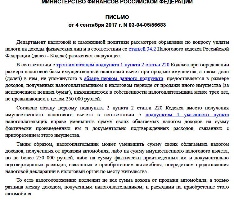Письмо Минфина РФ от 04.09.2017