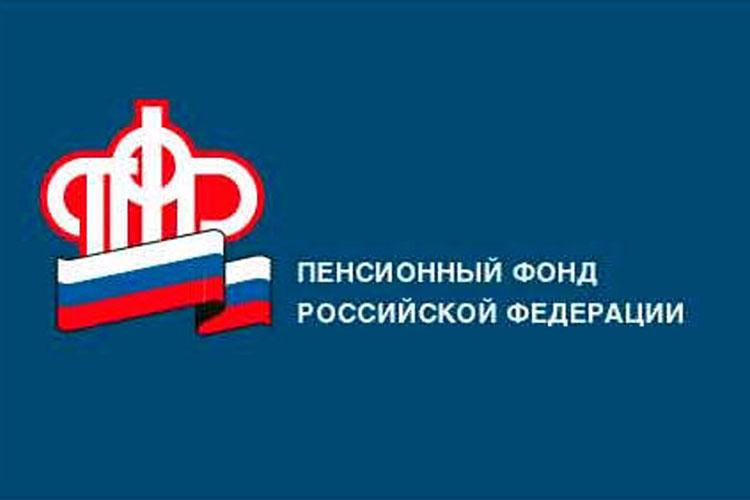 Подать заявление на предоставление компенсации в сфере бесплатного проезда к месту отдыха либо реабилитации необходимо в Пенсионный Фонд России