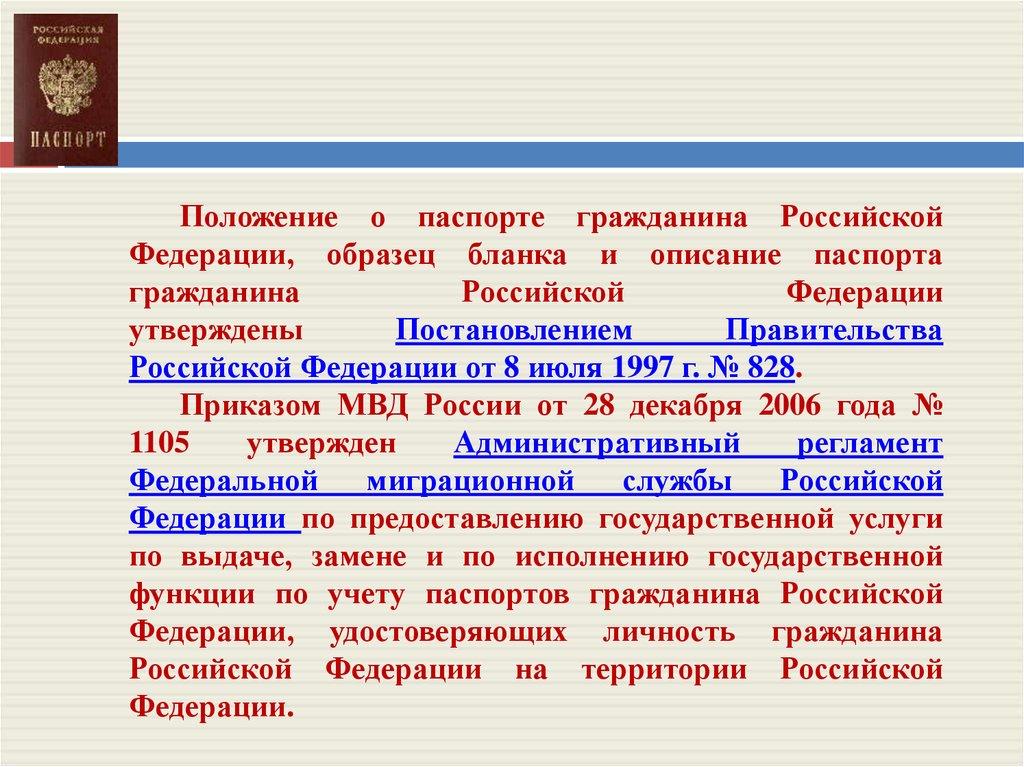Положение о паспорте гражданина Российской Федерации