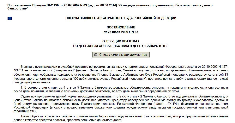 Постановление Пленума Высшего Арбитражного суда