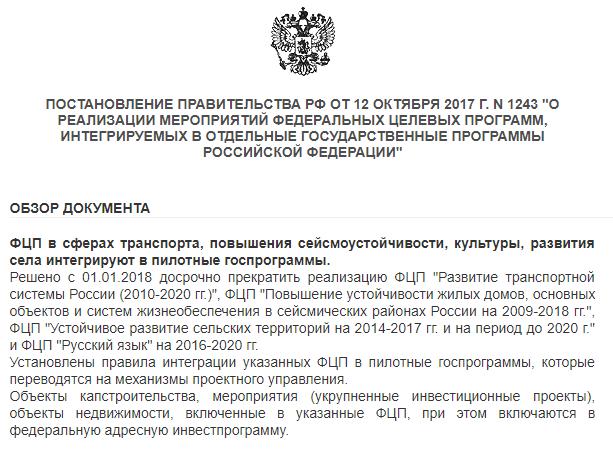 Постановление правительства №1243 от 12 октября 2017 г