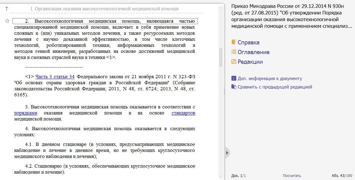 Приказ Минздрава России от 29.12.2017 № 930н
