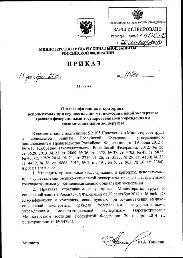 Приказ Минтруда РФ №1024н от 17 декабря 2015 г.