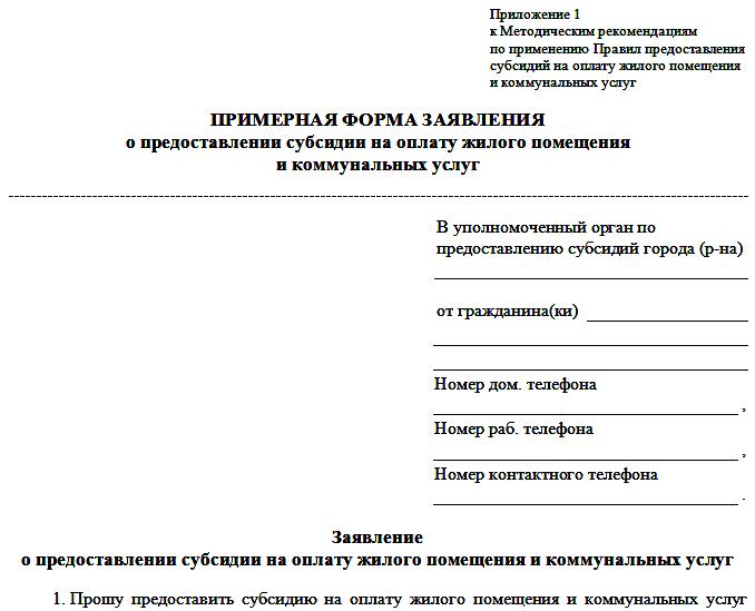 Примерная форма заявления о предоставлении субсидии на оплату жилого помещения и коммунальных услуг