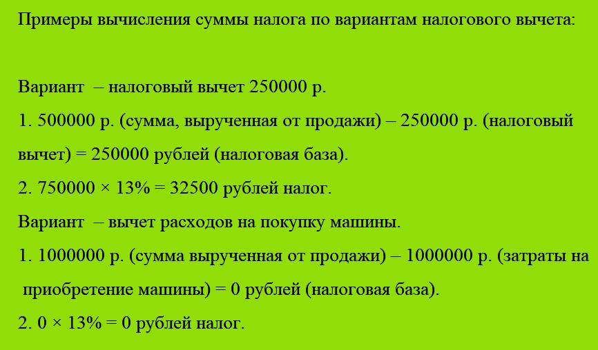 Примеры вычисления суммы налога по вариантам налогового вычета