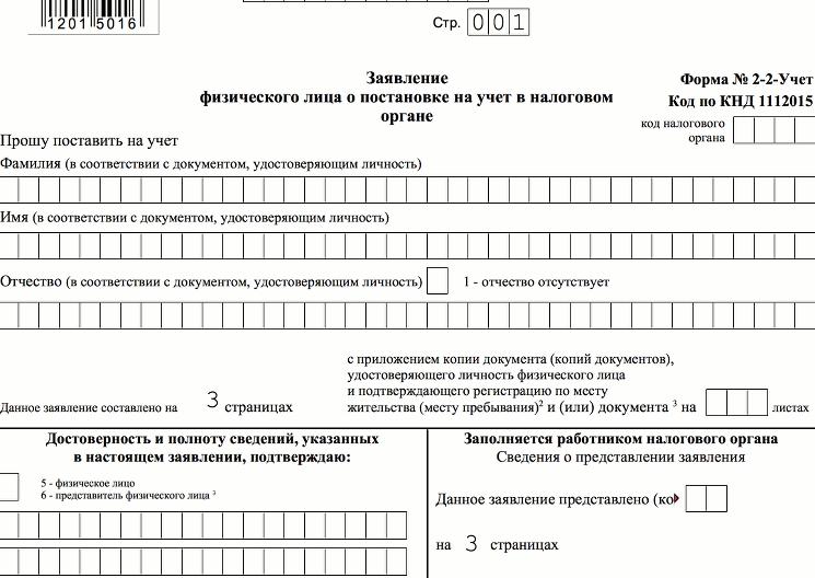 Пример заявления по форме № 2-2-Учет
