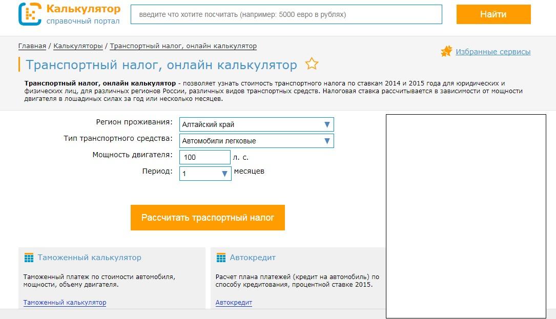 Пример онлайн калькулятора для расчета транспортного налога