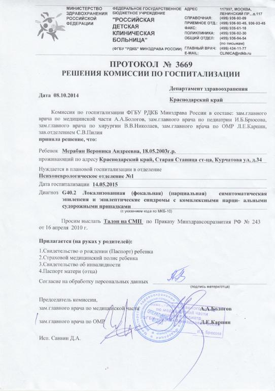 Пример протокола о решении комиссии по госпитализации