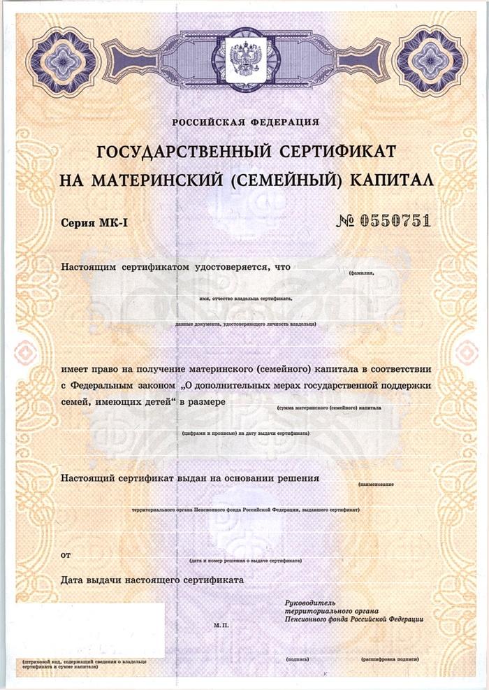Пример сертификата на получение материнского капитала