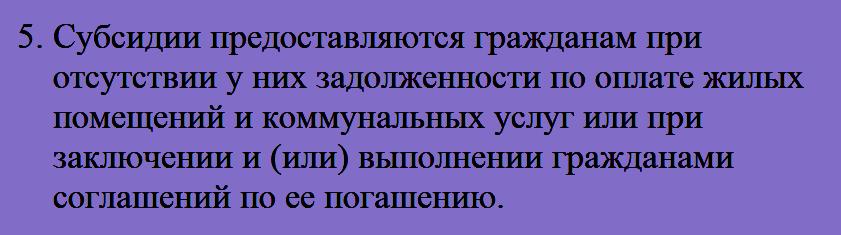 Пункт 5 статьи 159 ЖК