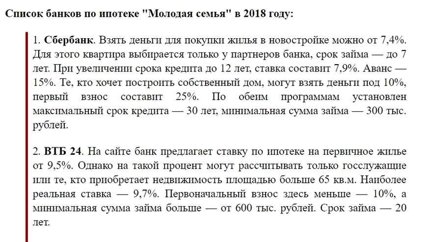 """Список банков по ипотеке """"Молодая семья"""" и их условия"""