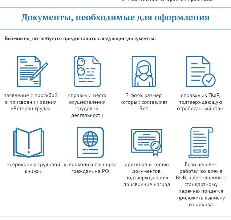 Список документов для оформления Ветерана труда
