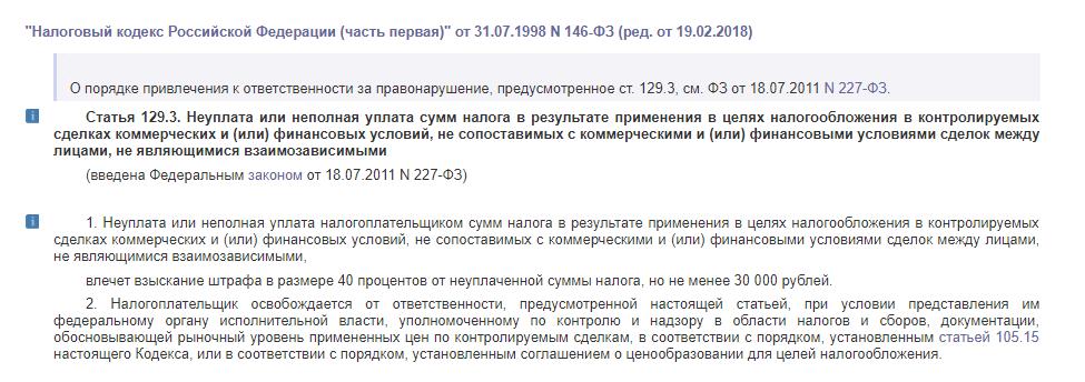 Статья 129.3