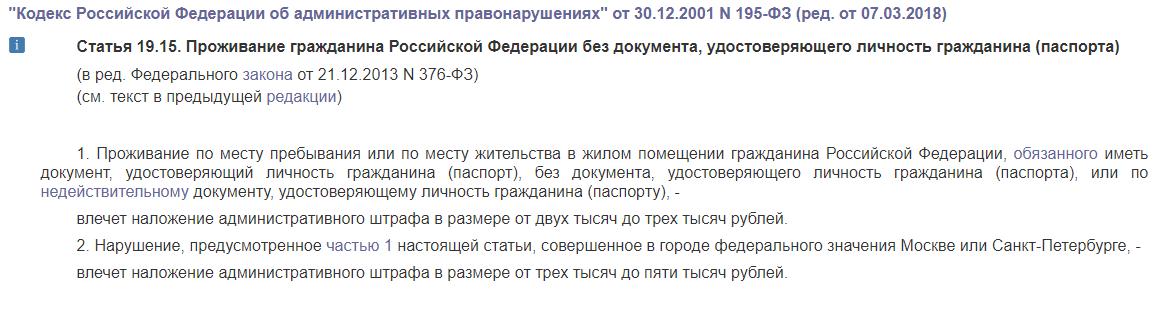 Статья 19.15. Проживание гражданина Российской Федерации без документа, удостоверяющего личность гражданина (паспорта)