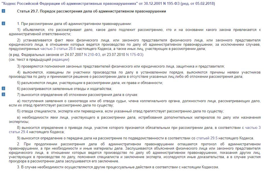 Статья 29.7. Порядок рассмотрения дела об административном правонарушении