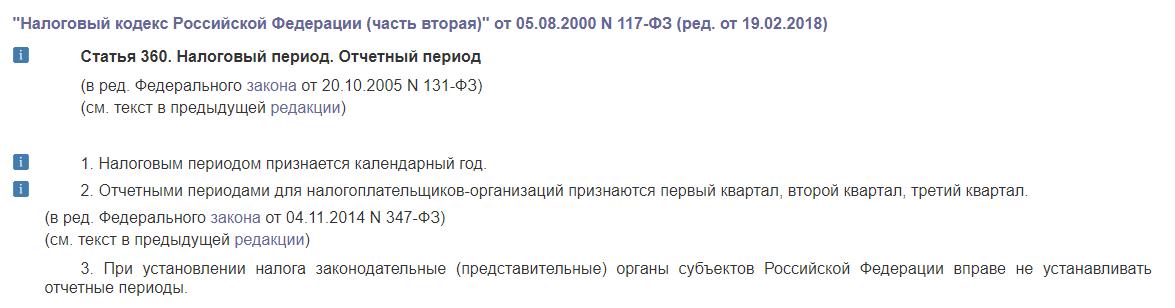 Статья 360. Налоговый период. Отчетный период