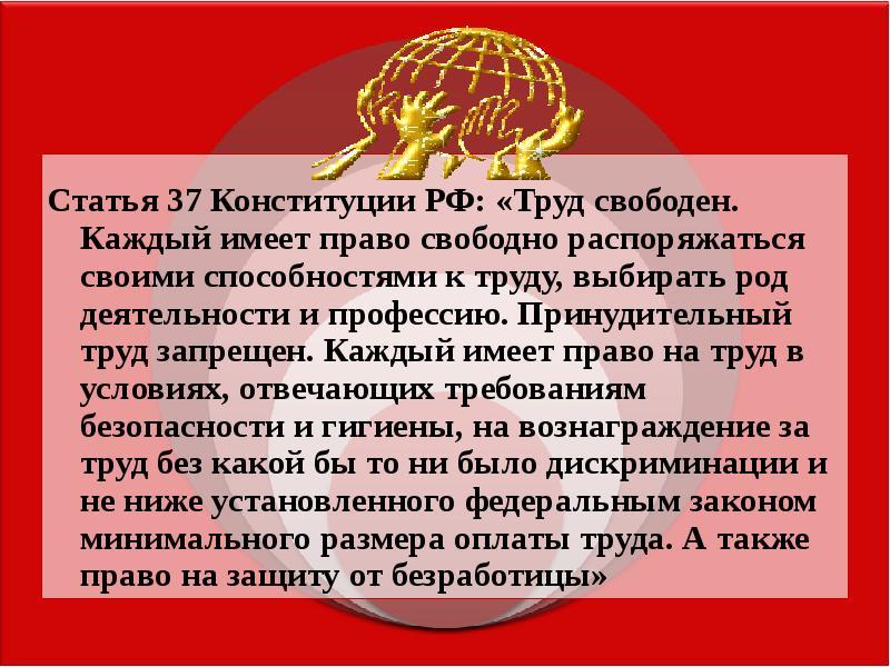 Статья 37 Конституции РФ
