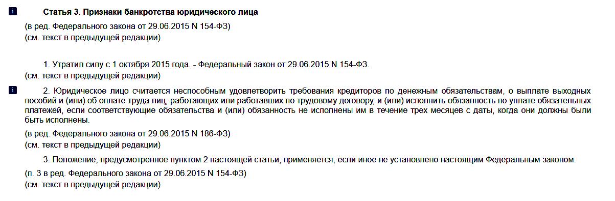 Статья 4 Закона РФ «О несостоятельности»