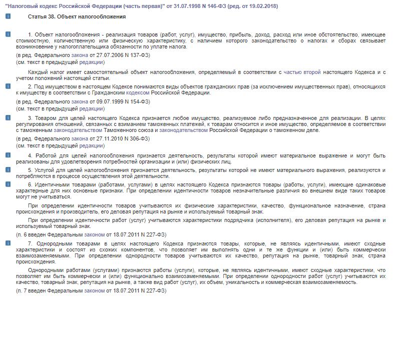 Ст. 38 НК РФ