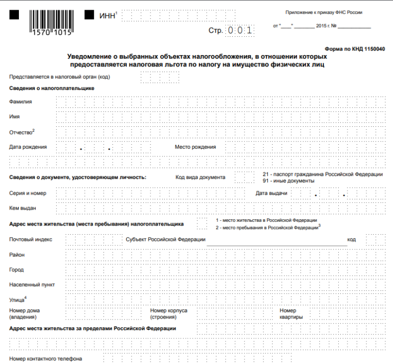 приказ фнс ммв-7-11/280 от 13.07.2015