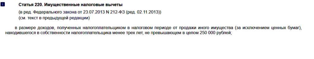 Часть Статьи 220 Налогового кодекса РФ