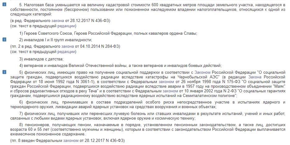Часть 5 статьи 391 НК РФ
