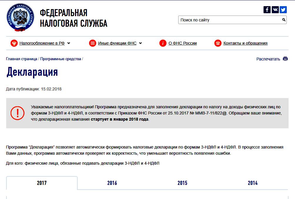 Cайт Федеральной Налоговой Службы РФ
