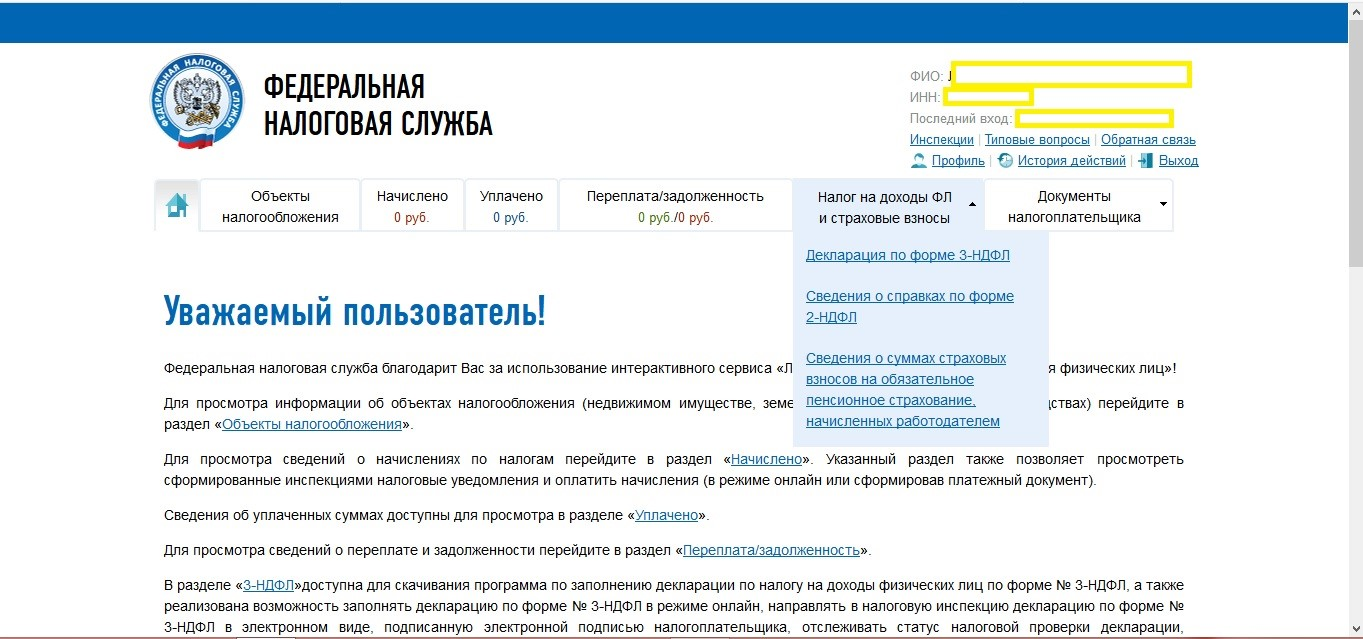 Выбираем ссылку «Декларация по форме 3-НДФЛ»