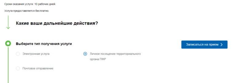 Выбираем тип получения услуги «Личное посещение территориального органа ПФР»