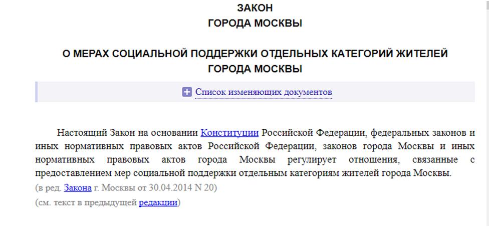 Закон правительства Москвы от 30 апреля 2004 года