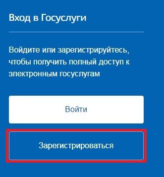 Заходим на портал Госуслуги и нажимаем на кнопку «Зарегистрироваться»