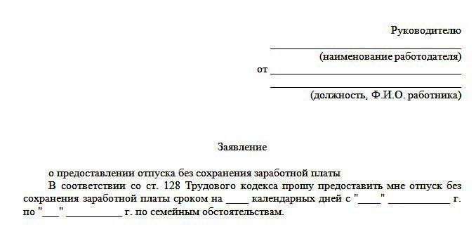 Заявление на основании статьи 128 Трудового кодекса