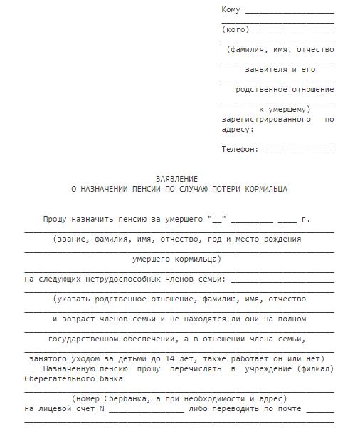 Заявление о назначении пенсии по случаю потери кормильца