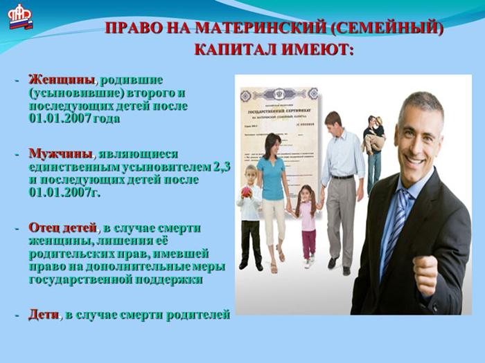 Кто имеет право на материнский капитал