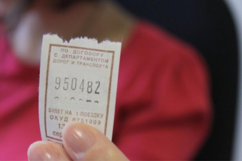 Льготный билет