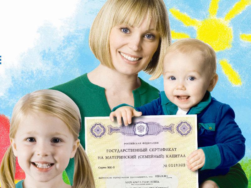 Как заработать на материнском капитале
