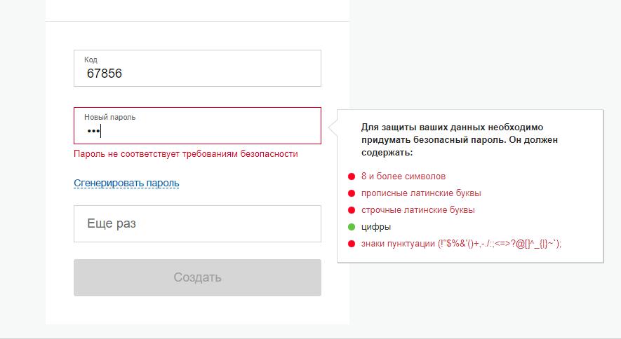 Новый пароль обязательно должен отвечать заявленным требованиям