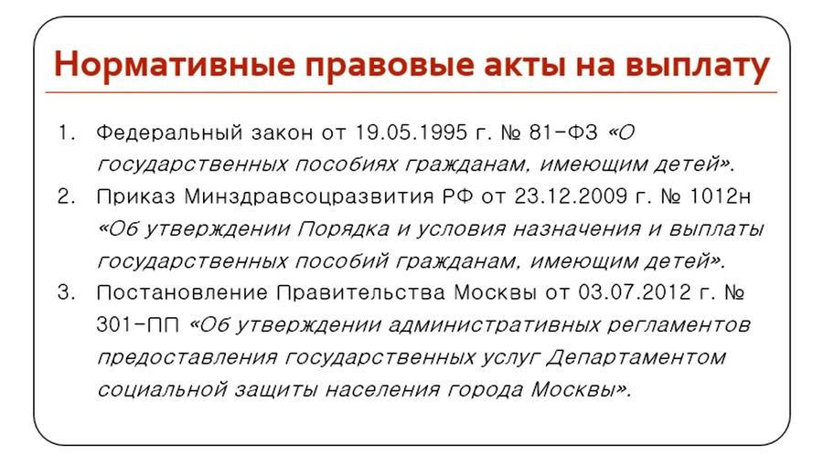 Нормативные правовые акты на единовременные выплаты в Москве