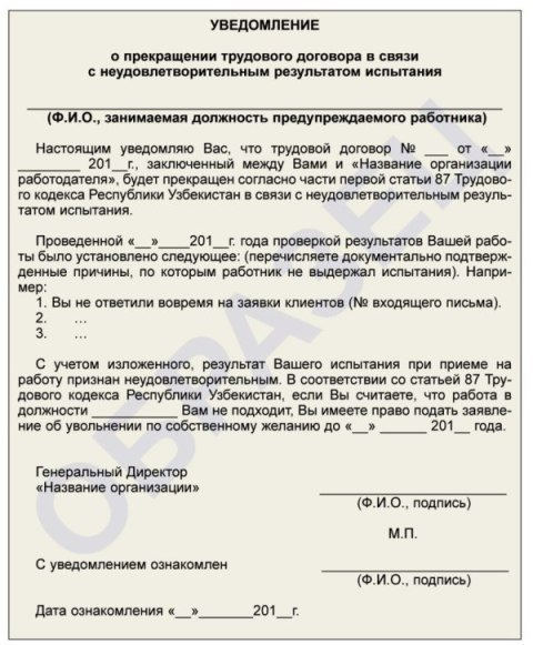 Образец уведомления о прекращении трудового договора в связи с непрохождением испытательного срока