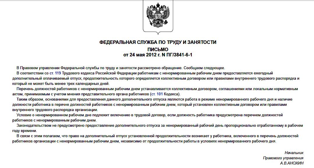 Письмо Роструда ПГ/3841-6-1 от мая месяца 2012 года