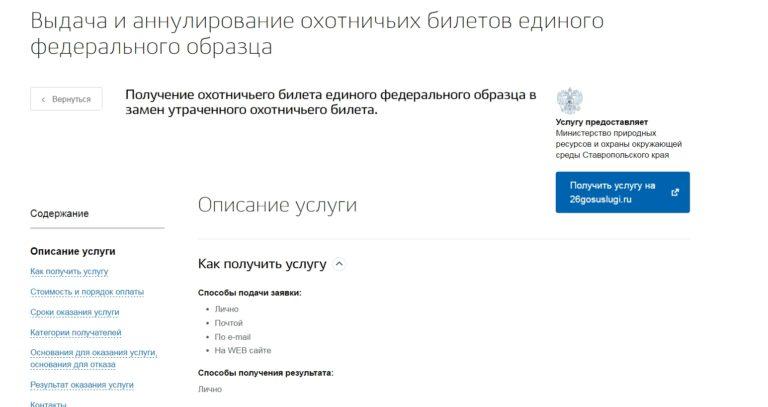 Подача заявления на получение охотничьего билета через Госуслуги