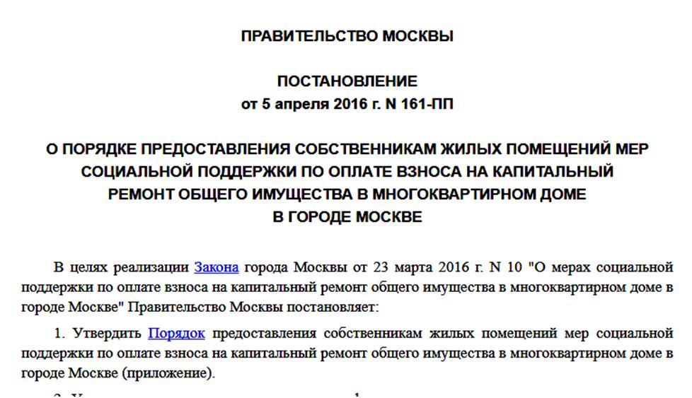 Постановление Московского Правительства №161-ПП от 05.04.2016 года