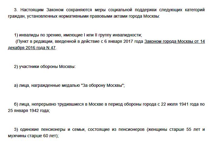 Постановление Московского Правительства 668ПП статья 3