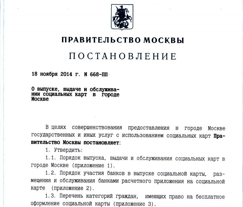 Постановление Московского Правительства 668ПП
