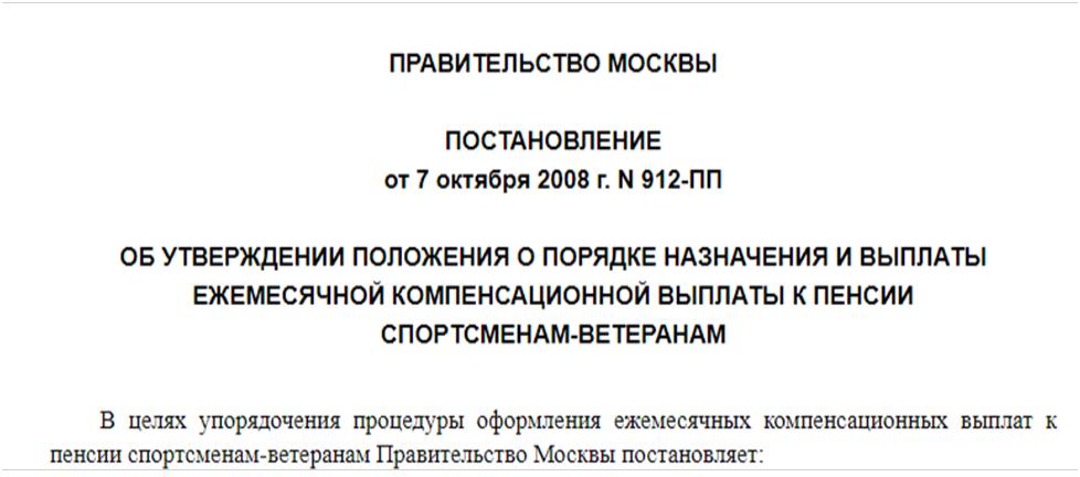 Постановление Московского правительства №912 ПП от 7 октября 2008 года