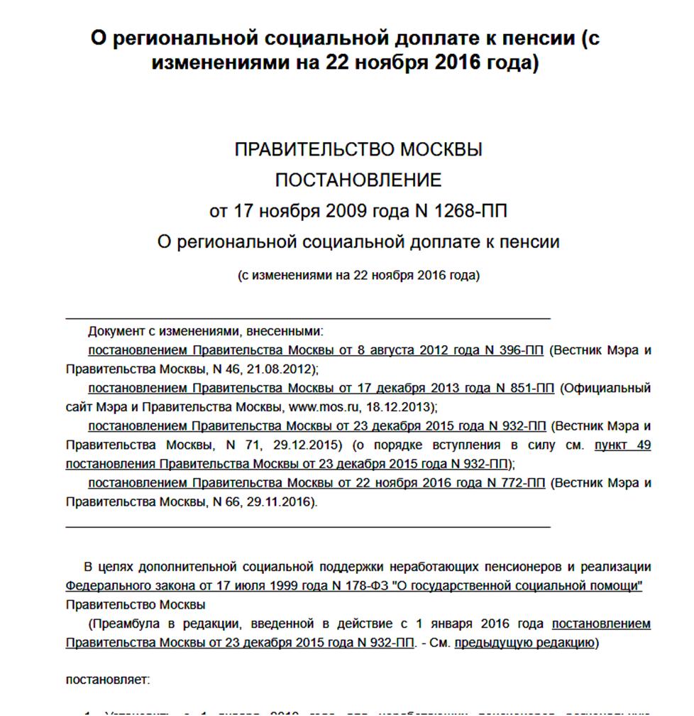 Постановление Правительства Москвы №1268-ПП от 17.11.2009 года