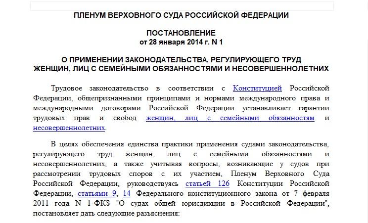 Постановление о применении законодательства, регулирующего труд женщин, лиц с семейными обязанностями и несовершеннолетних
